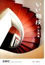 いい階段の写真集 [ BMC ]
