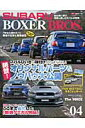 SUBARU BOXER BROS.(vol.04)