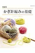【バーゲン本】かぎ針編みの基礎 増補新版