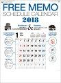【壁掛】フリーメモ スケジュール(2018カレンダー)