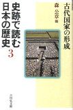 【】在史迹读解的日本的历史(3)[史跡で読む日本の歴史(3)]
