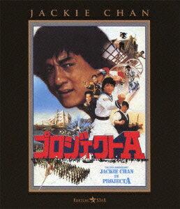 プロジェクトA【Blu-ray】 [ ユン・ピョウ ]の商品画像