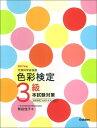 色彩検定3級本試験対策(〔2017年版〕) 文部科学省後援 [ 熊谷佳子 ]