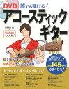 DVD誰でも弾ける!アコースティックギター [ 瀧澤克成