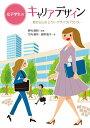 女子学生のキャリアデザイン 自分らしさとワークライフバランス [ 野村 康則 ]