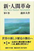 新・人間革命(第1巻) [ 池田大作 ]...:book:11173568