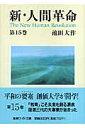新・人間革命(第15巻) (聖教ワイド文庫) [ 池田大作 ]