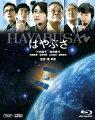 はやぶさ/HAYABUSA ブルーレイ・スペシャル・エディション 【Blu-ray】