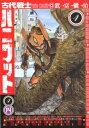 古代戦士ハニワット(4) (アクションコミックス) [ 武富健治 ]