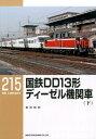 国鉄DD13形ディーゼル機関車(下) (RM LIBRARY) [ 岩成政和 ]