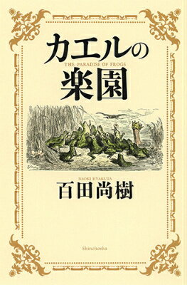 カエルの楽園 [ 百田尚樹 ]...:book:17759673