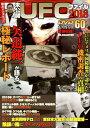 未公開UFOファイル(2018) (DIA Collection)