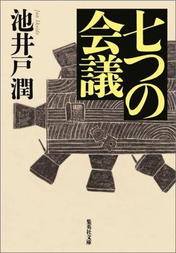 七つの会議 [ 池井戸潤 ]...:book:17762211