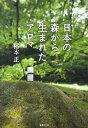 日本の森から生まれたアロマ [ 稲本正 ]