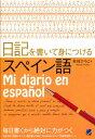 日記を書いて身につけるスペイン語 [ 秋枝ひろこ ]