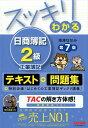 スッキリわかる日商簿記2級工業簿記第7版 (すっきりわかるシ...