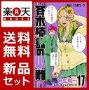 斉木楠雄のΨ難 1-17巻セット
