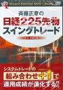 DVD>斉藤正章の日経225先物スイングトレード 「Wizard Seminar DVD Libra