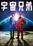 宇宙兄弟 Blu-rayスペシャル・エディション【Blu-ray】 [ 小栗旬 ]