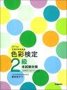色彩検定2級本試験対策(〔2017年版〕) 文部科学省後援 [ 熊谷佳子 ]