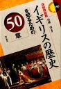 イギリスの歴史を知るための50章 [ 川成洋 ]