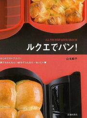 【バーゲン本】ルクエでパン!