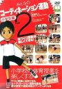 DVD>みんなのコーディネーション運動小学生編(PART2) (<DVD>)