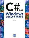 C#によるWindowsシステムプログラミング [ 北山洋幸 ]