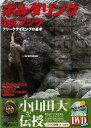 【バーゲン本】ボルダリング1stブック フリークライミングの...