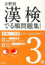 漢検でる順問題集(3級)〔新装4訂版〕 [ 旺文社 ]