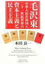 毛沢東中華人民共和国と二十一世紀世界の資本主義と民主主義 [ 本田良一 ]