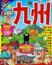 九州('19) (まっぷるマガジン)