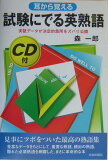 CD付耳から覚える試験にでる英熟語 [ 森一郎 ]