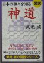日本の神々を知る神道 神々と日本人の心の交流をたどる! (武光誠の図説シリーズ) [ 武光誠 ]