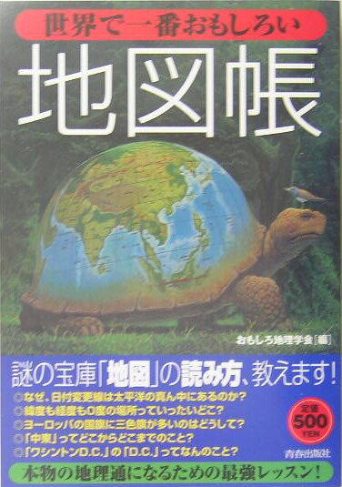 世界で一番おもしろい地図帳 [ おもしろ地理学会 ]...:book:11468483