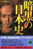 暗黒の日本史 [ 歴史の謎研究会 ]