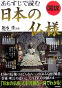 図説あらすじで読む日本の仏様 [ 速水侑 ]