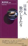 日本传统[日本人数のしきたり [ 飯倉晴武 ]]