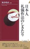 日本传统礼仪[日本人礼儀作法のしきたり [ 飯倉晴武 ]]