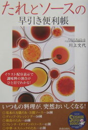 たれとソースの早引き便利帳 イラスト配分表示で調味料の割合がひと目でわかる! (Seishun super books) [ 川上文代 ]
