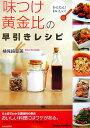 【送料無料】「味つけ黄金比」の早引きレシピ