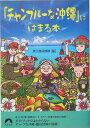 「チャンプルーな沖縄」にはまる本