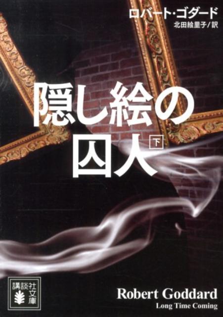 隠し絵の囚人(下) (講談社文庫) [ ロバート・ゴダード ]
