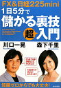 【送料無料】FX &日経225 mini 1日5分で儲かる裏技超入門