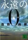 永遠の0 (講談社文庫) [ 百田尚樹 ]