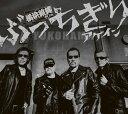 ぶっちぎりアゲイン【夜露死苦盤】 (2CD) 横浜銀蝿40th