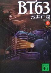 BT '63(上)