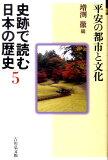 【】在史迹读解的日本的历史(5)[史跡で読む日本の歴史(5)]