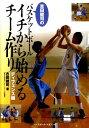 吉田健司のバスケットボールイチから始めるチーム作り(ディフェンス編) [ 吉田健司 ]
