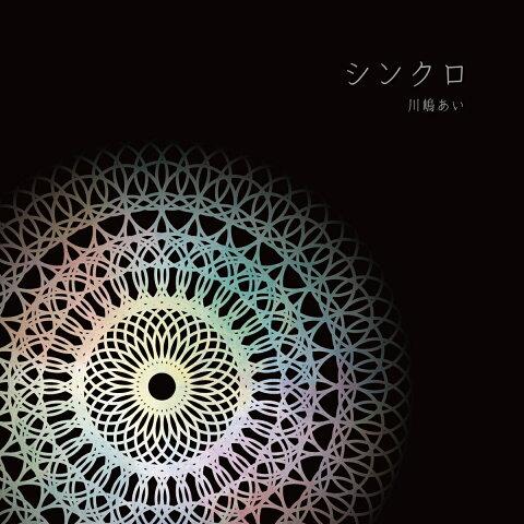 シンクロ [ 川嶋あい ]